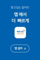 앱에서 더빠르게 앱설치