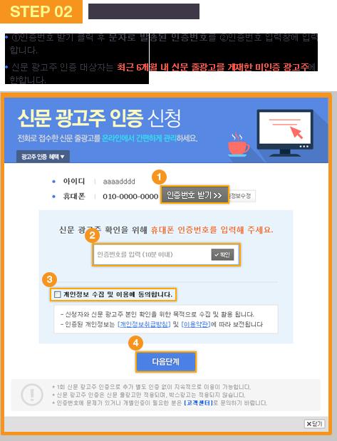 step2. 신문 광고주 인증