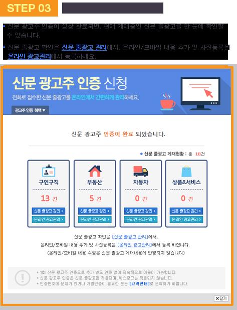 step3. 신문 광고주 인증 완료