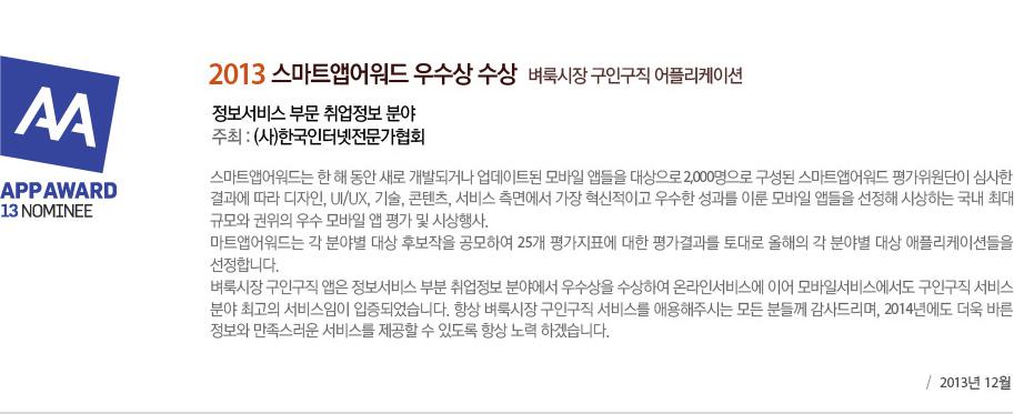 2013 스마트앱어워드 우수상 수상