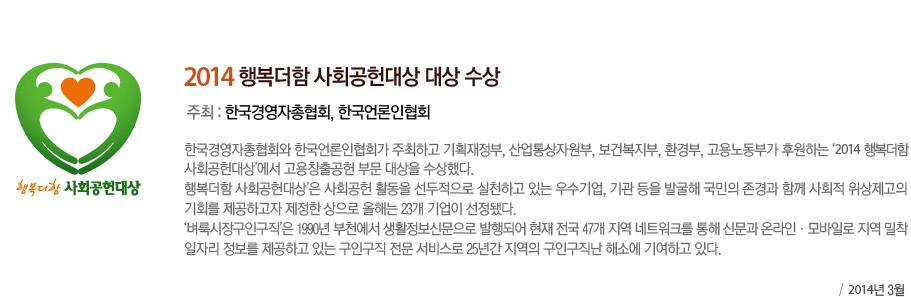 2014 행복더함 사회공헌대상 대상 수상