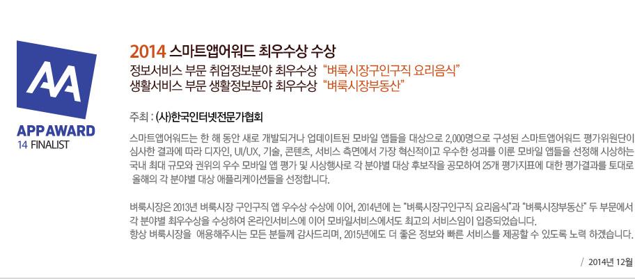 2014 스마트앱어워드 최우수상 수상