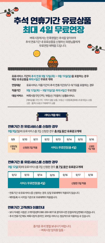 추석 연휴기간 유료상품 최대4일 무료연장